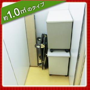 約1.0m2のタイプ レンタル収納スペース(トランクルーム) レンタルキューブ(RentalCube) 都営新宿線 船堀