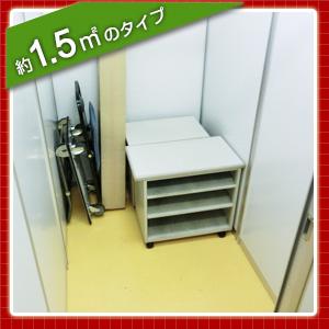 約1.5m2のタイプ レンタル収納スペース(トランクルーム) レンタルキューブ(RentalCube) 都営新宿線 船堀