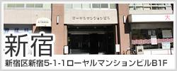 レンタル収納レンタルキューブ 新宿