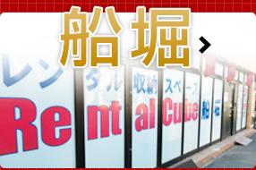 船堀店 レンタル収納スペース(トランクルーム) レンタルキューブ(RentalCube)