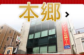 本郷店 レンタル収納スペース(トランクルーム) レンタルキューブ(RentalCube)