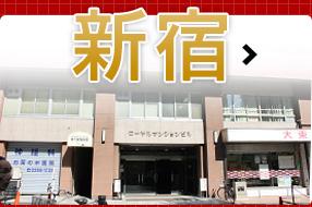 新宿店 レンタル収納スペース(トランクルーム) レンタルキューブ(RentalCube)